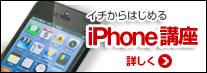 ハロー!パソコン教室イトーヨーカドー加古川校のiPhone講座