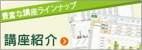 bnr_kouza.jpg